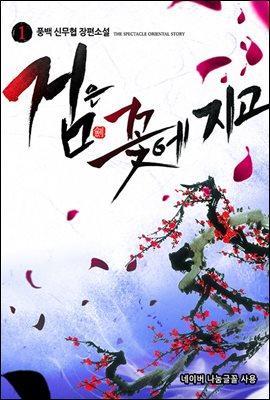[대여] [세트] 검은 꽃에 지고 (총9권/완결)