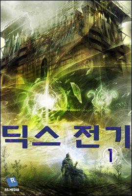 [대여] [세트] 딕스전기 (총9권/완결)
