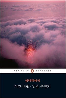 [초특가][세트] 2020 펭귄클래식 고전베스트 130권 (총130권)
