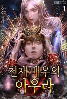 [세트] 천재배우의 아우라Aura (총14권/완결)