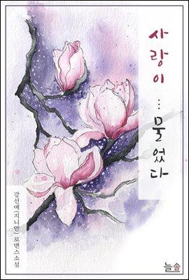 [세트] 사랑이...물었다 (외전증보개정판) (총2권/완결)
