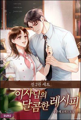 [세트] 이사님의 달콤한 레시피 (총2권/완결)