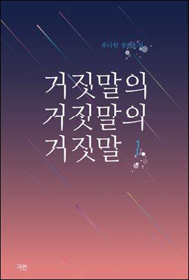 [세트] 거짓말의 거짓말의 거짓말 (총2권/완결)