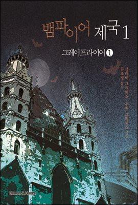 [대여] [세트] 뱀파이어 제국 (전6권/완결)
