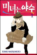[세트] 미녀는 야수 (완결/전5권)