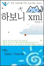 하보니 XML