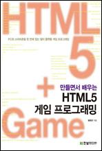 만들면서 배우는 HTML5 게임 프로그래밍