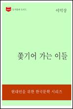 한국문학전집317