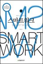 스마트워크 SMART WORK