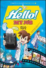 헬로 마이 잡 Hello! MY JOB 3권 의사