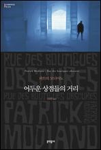 어두운 상점들의 거리