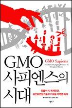 GMO사피엔스의 시대