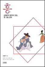 흥, 손철주의 음악이 있는 옛 그림 강의