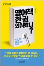 [대여] 영어책 한권 외워봤니?
