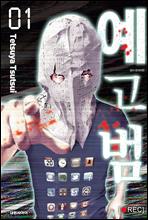 [고화질] 예고범 01권