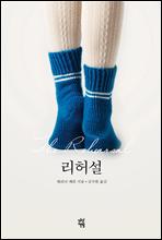 [대여] 리허설