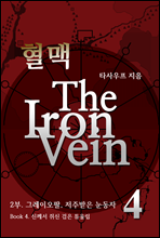 ����-The Iron Vein [2�� 4��]