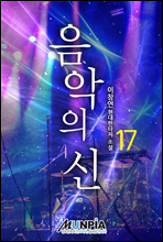 [세트] 음악의 신 (총17권/미완결)