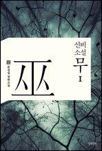 [대여] [세트] 신비소설 무 (총24권/완결)