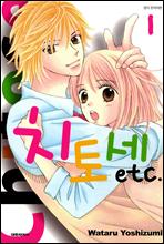 [고화질세트] 치토세 etc (총6권/미완결)