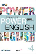 EBS FM 라디오 POWER ENGLISH 2017년 4월