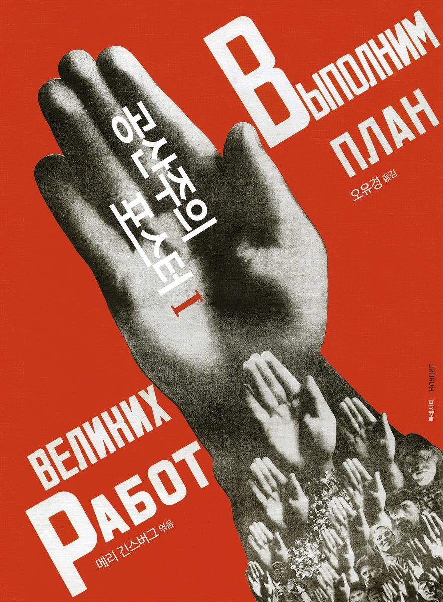 [단독] 공산주의 포스터 1 intoduction