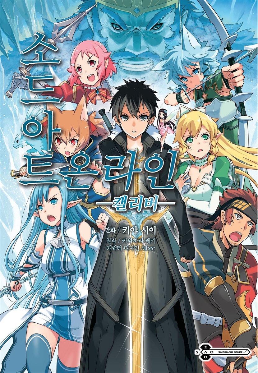 Resultado de imagem para sword art online novel 16