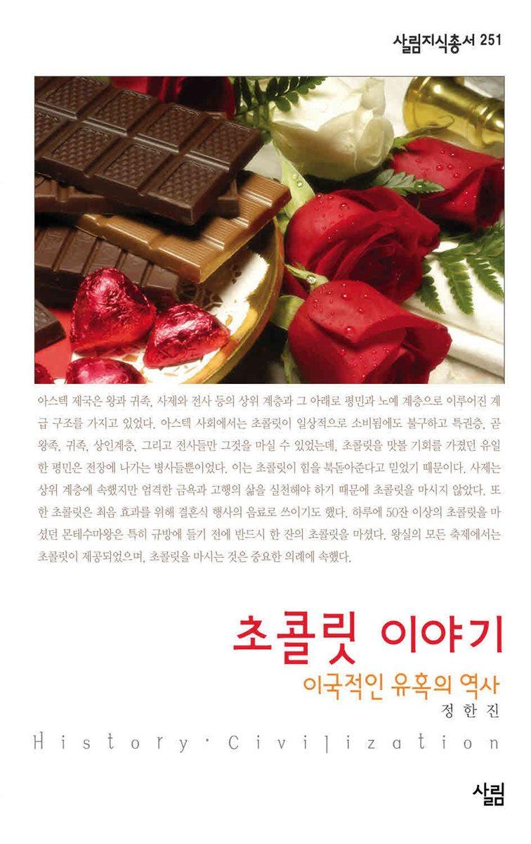 초콜릿 이야기 - 살림지식총서 251