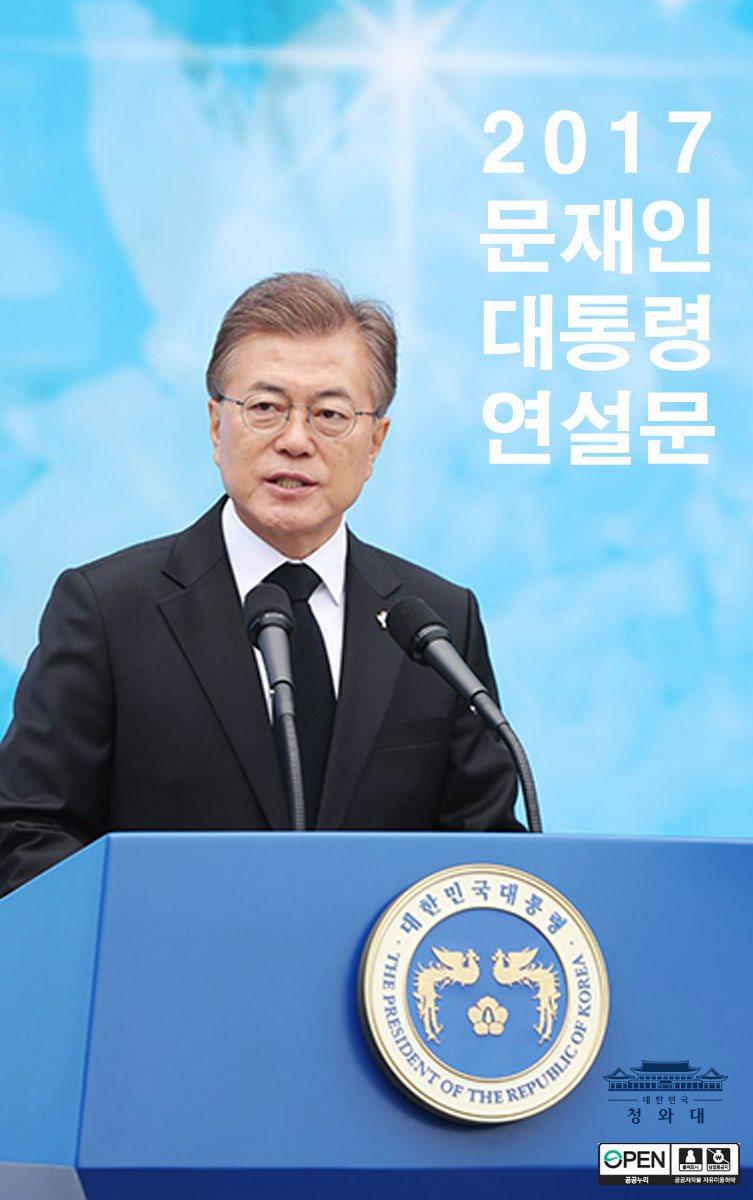 2017 문재인 대통령 연설문