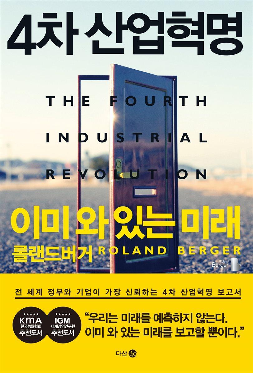 [대여] 4차 산업혁명 이미 와 있는 미래