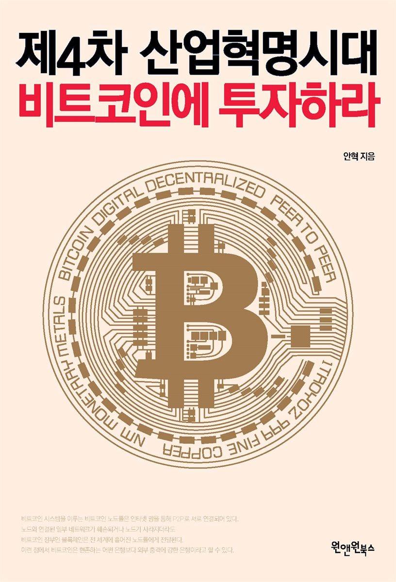 제4차산업혁명시대, 비트코인에투자하라
