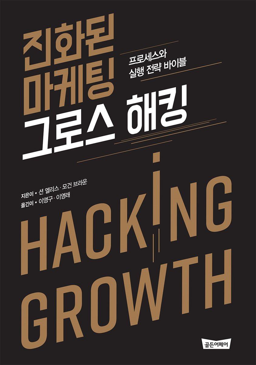 진화된 마케팅 그로스 해킹