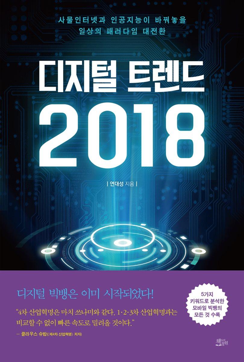 디지털 트렌드 2018