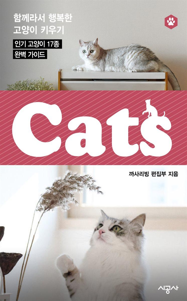 캣츠(CATS) 1 - 코리안 쇼트헤어