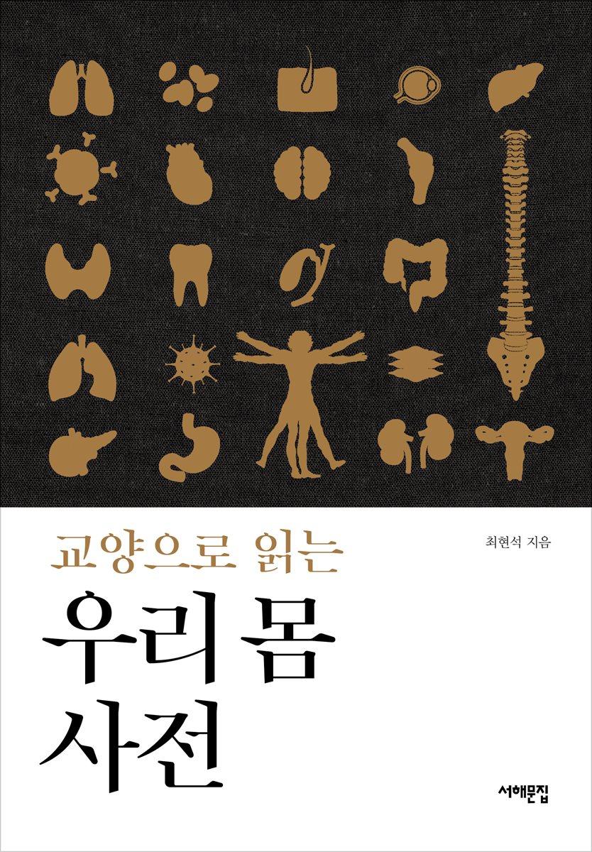 [대여] 교양으로 읽는 우리 몸 사전