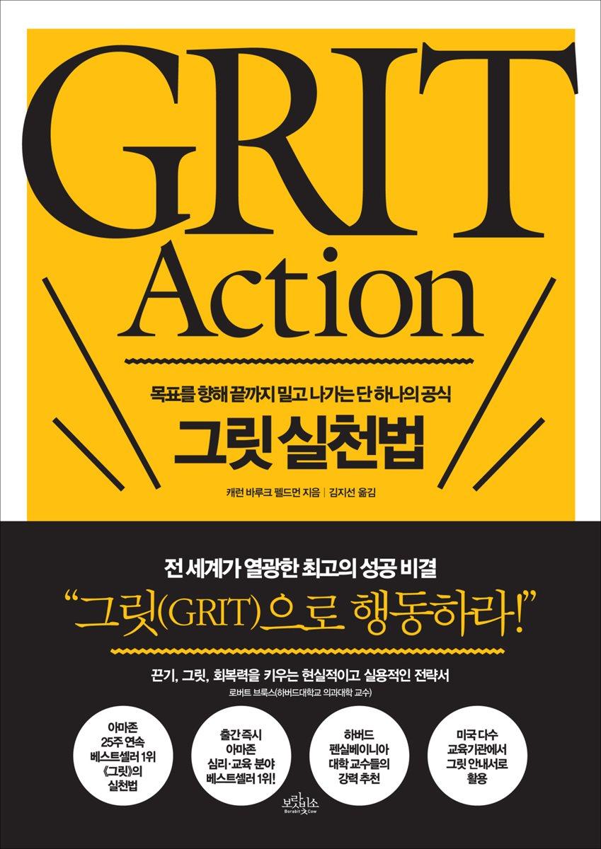 [대여] 그릿 실천법 GRIT Action