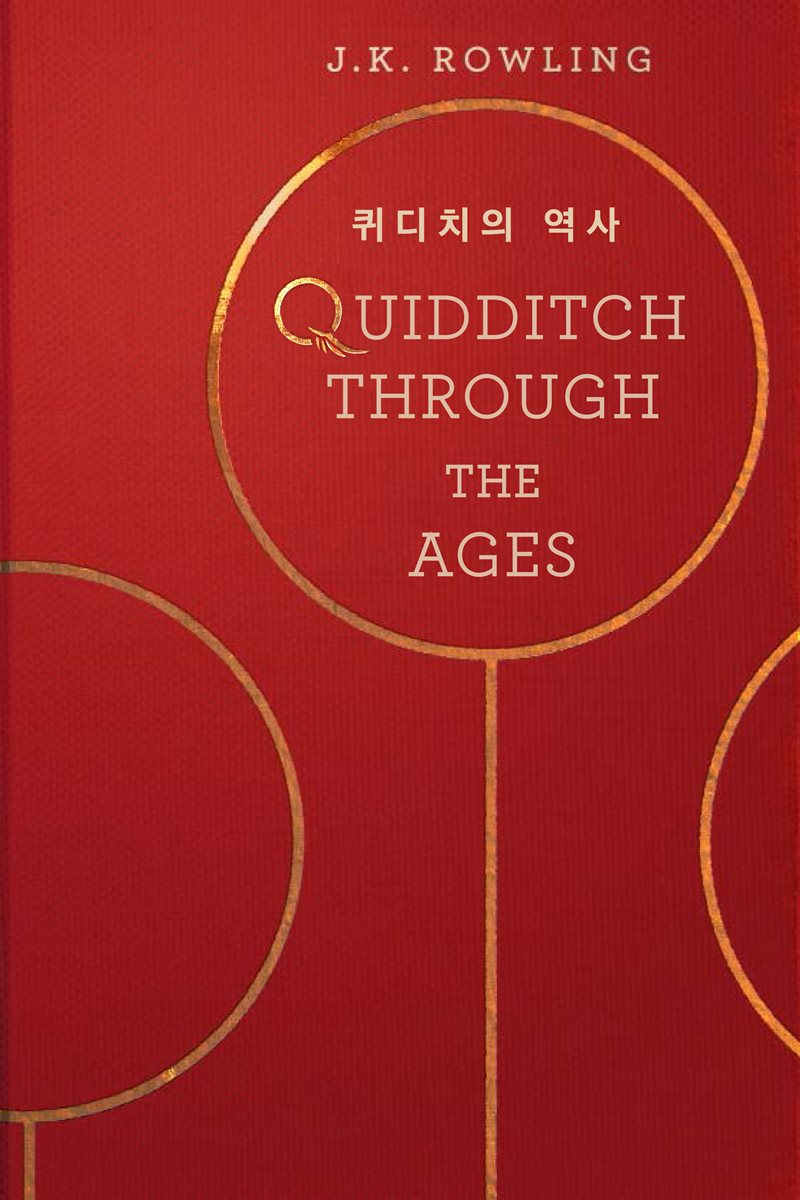 퀴디치의 역사 Quidditch Through the Ages