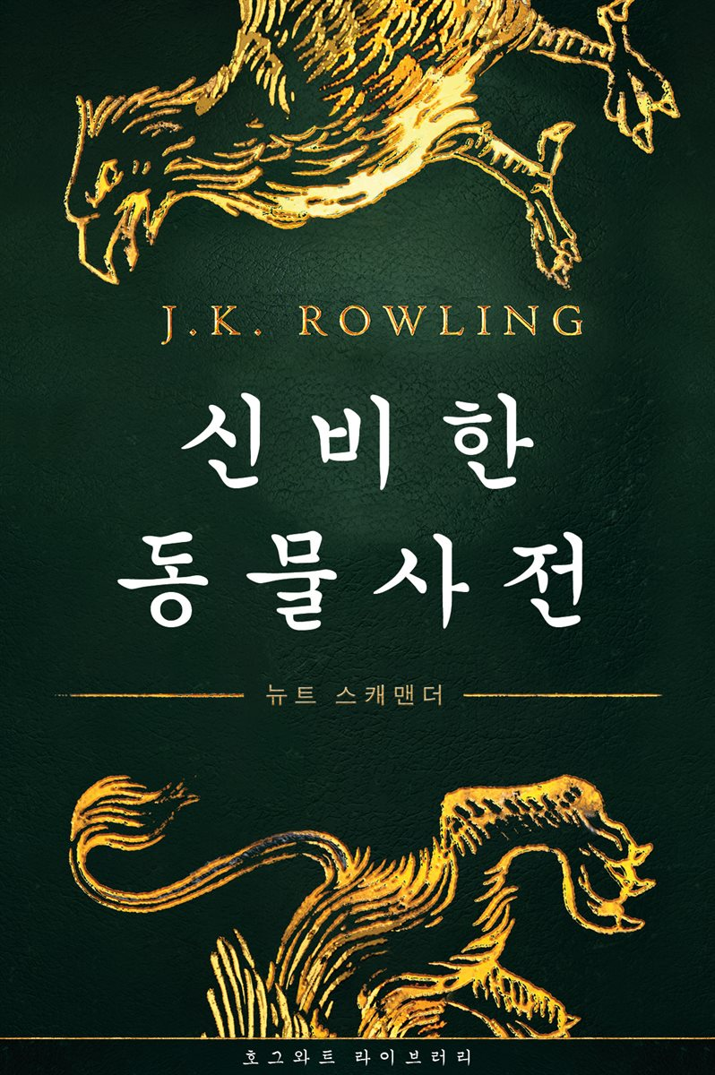 신비한 동물 사전 Fantastic Beasts and Where to Find Them