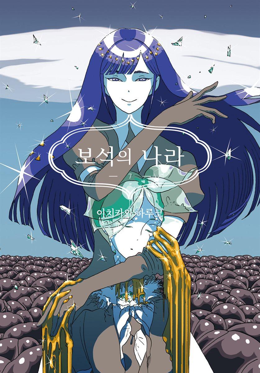 [고화질] 보석의 나라(단행본) 07권