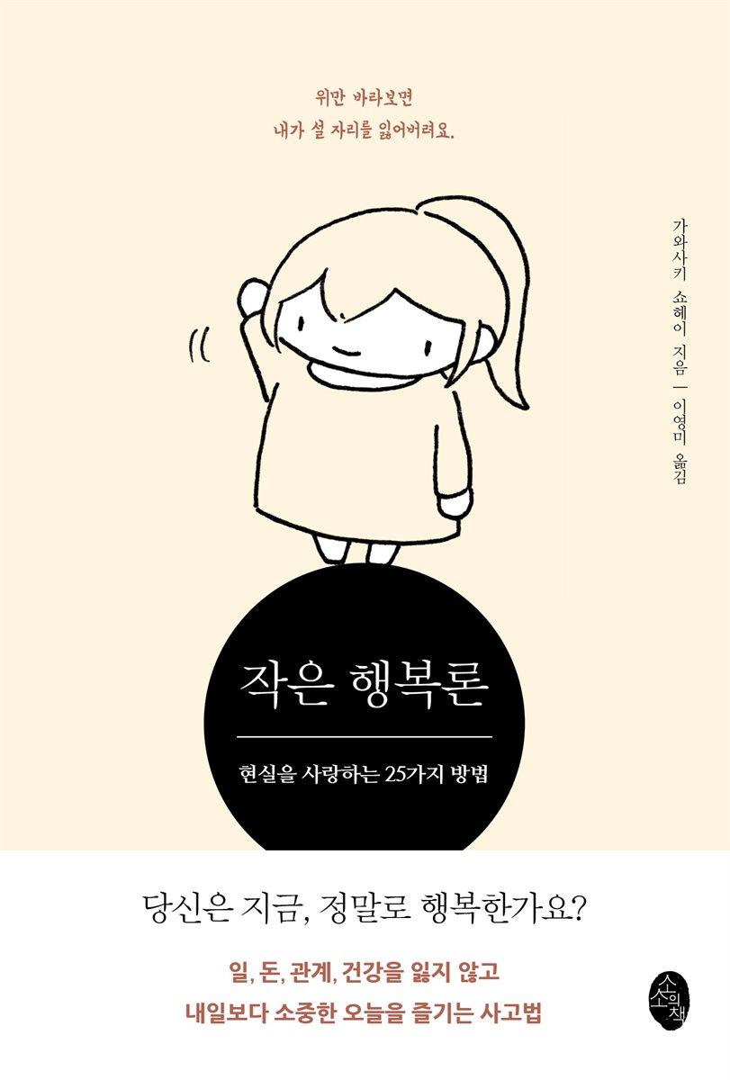 [대여] 작은 행복론