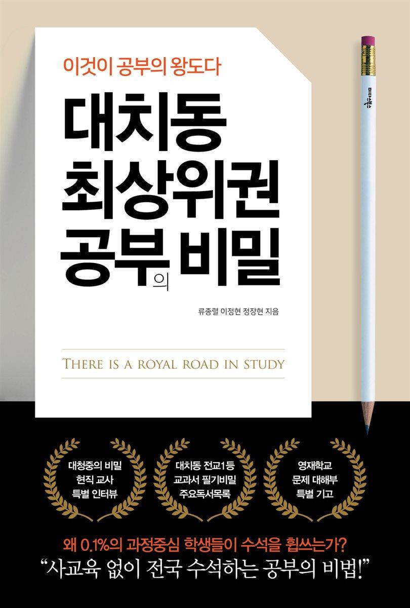 [대여] 대치동 최상위권 공부의 비밀