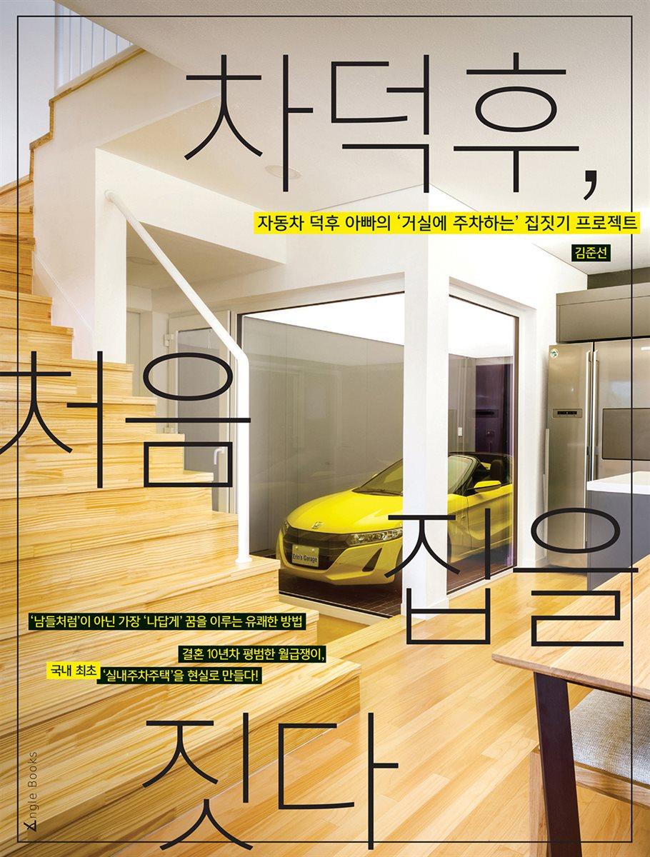 [대여] 차덕후, 처음 집을 짓다