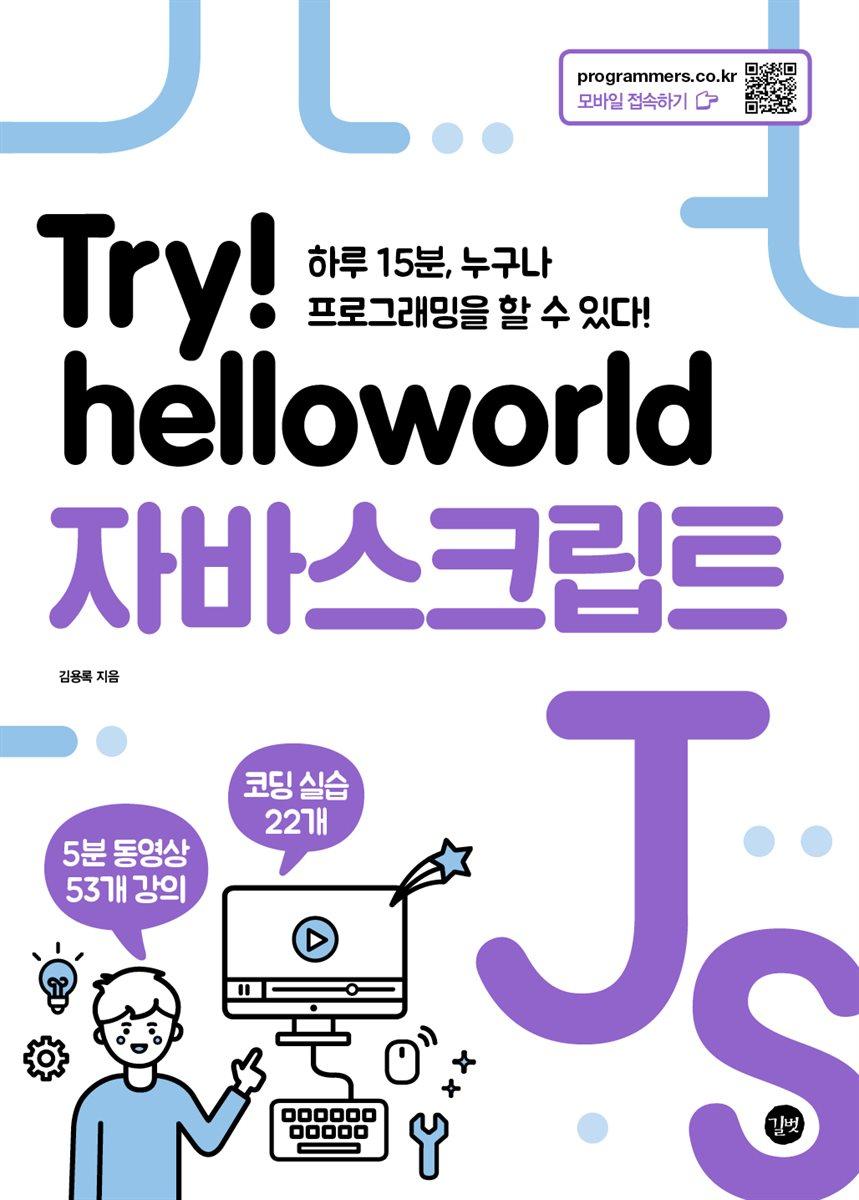 Try! helloworld 자바스크립트