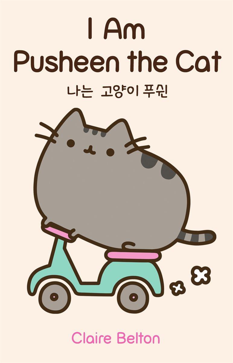 [100%페이백][대여] I Am Pusheen the Cat 나는 고양이 푸쉰