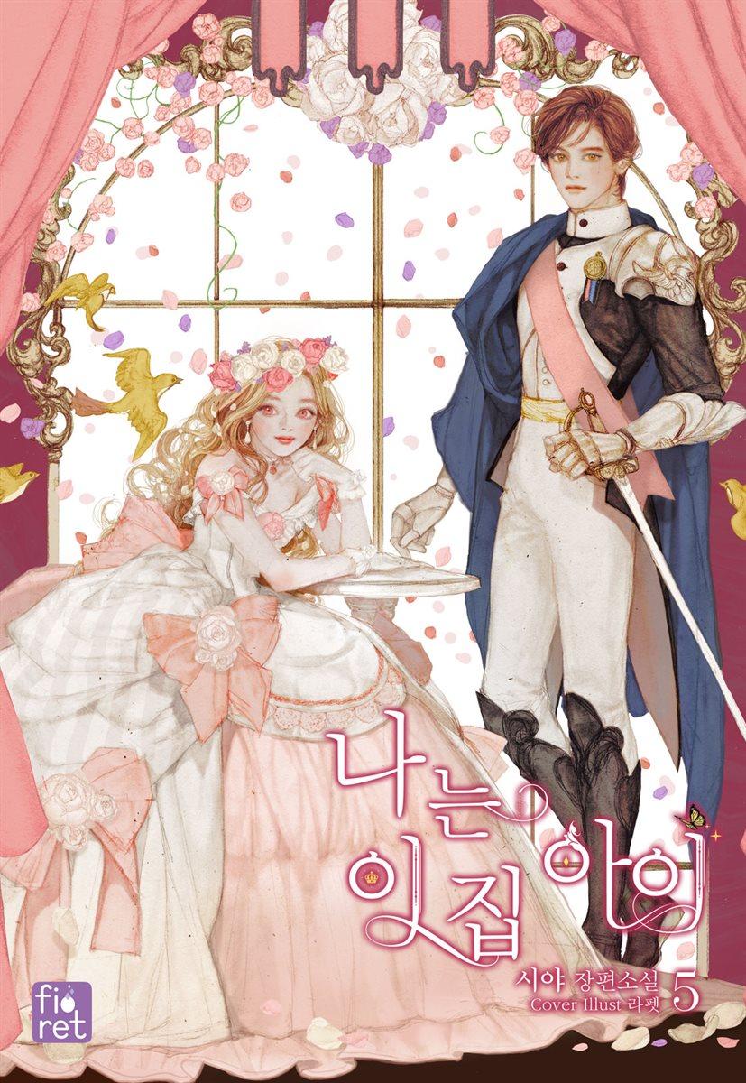 Korean - I Am A Child Of This House   Novel Updates Forum