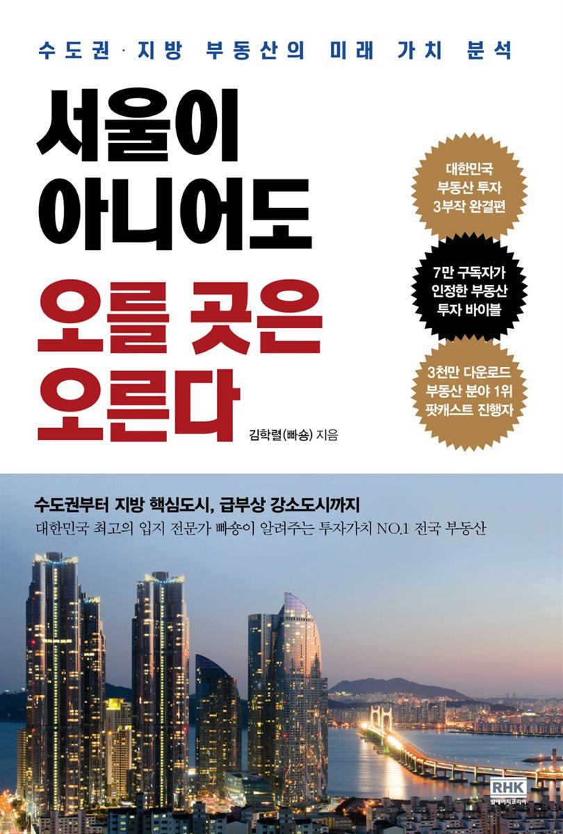 [대여] 서울이 아니어도 오를 곳은 오른다