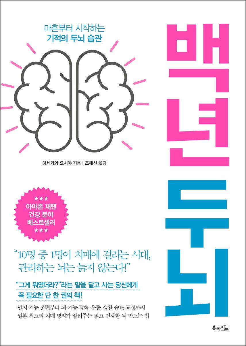 [대여] 백년 두뇌