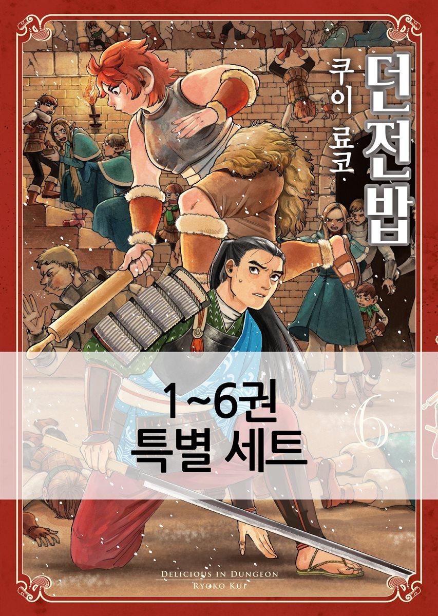 [고화질세트] 던전밥 (총6권/미완결)