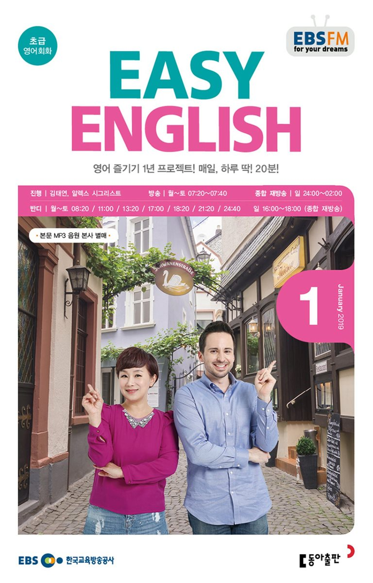 [정기구독] EBS FM 라디오 EASY ENGLISH 2019년 (12개월)