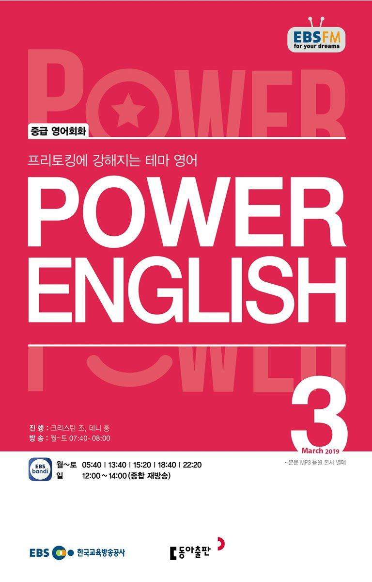 EBS FM 라디오 POWER ENGLISH 2019년 3월